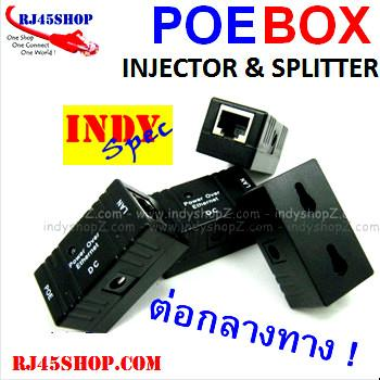 POE BOX INJECTOR/SPLITTER ต่อกลางทาง Indy Spec Recommended ! ขาย ราคาถูก