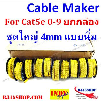 LAN Cable Markers ตัวเลขม...