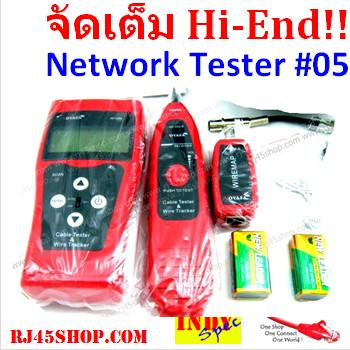 Network Tester Pro #05 รุ...