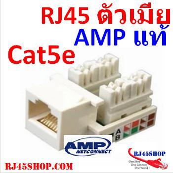 amp lan female cat5e rj45 jack univ wiring. Black Bedroom Furniture Sets. Home Design Ideas