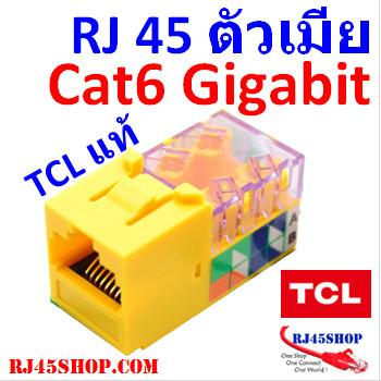 หัวแลนตัวเมีย สีเหลือง TCL Gigabit Lan RJ45 Female - Cat 6 Jack 568A/B ,Yellow TCL (modular keystone)