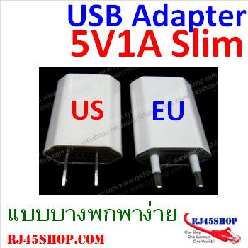 USB Adapter 5V1A Slim คุณ...