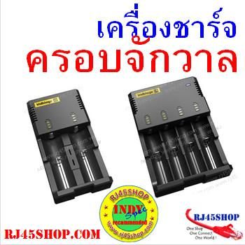 nitecore intelligent i2 ,...